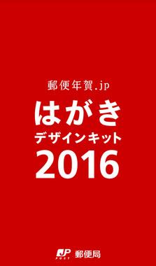 日本郵便のスマホアプリ「はがきデザインキット2016」トッ