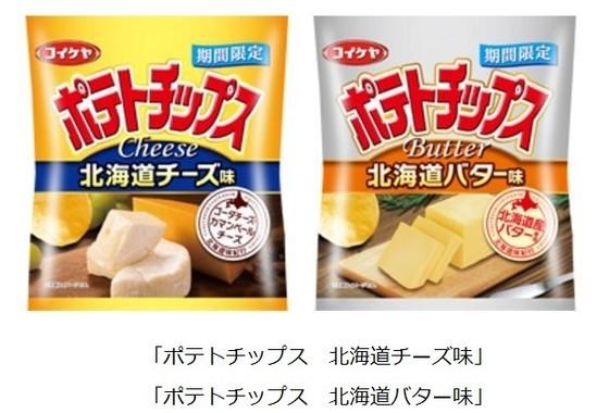 チーズ&バターという人気のフレーバー
