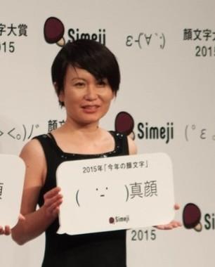 「( ˙-˙ )真顔」のボードを持ち受賞の理由を分析する矢野りん氏