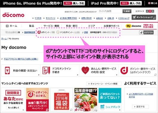 dアカウントでドコモの公式サイトにアクセスすると、dポイントとドコモポイントが画面に表示される