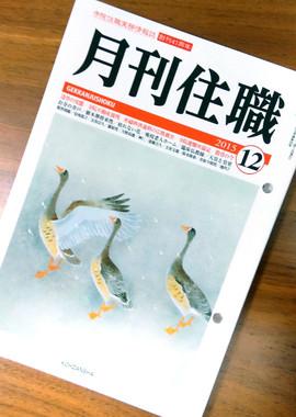 「月刊住職」2015年12月号