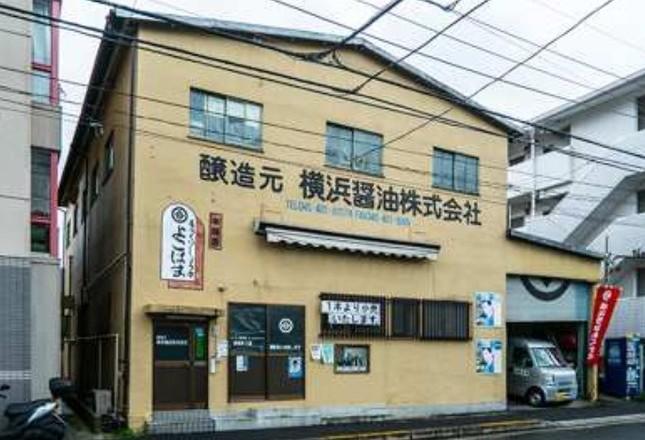横浜醤油工場
