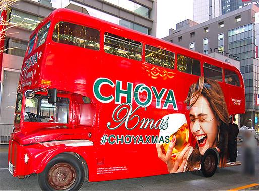 バスの2階は地上約4メートルの高さだ。通行人が注目する中、梅酒が無料で飲める。ちょっとしたVIP気分が味わえる!?