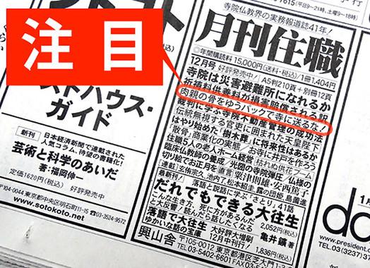 話題の新聞広告(12月6日付朝日新聞より)