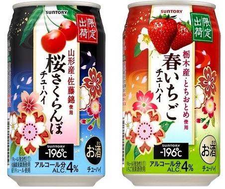 「日本の春」を感じさせる華やかなデザイン