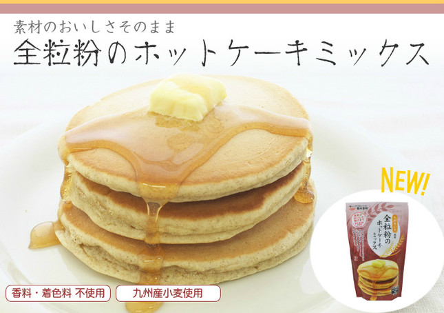 「全粒粉のホットケーキミックス」