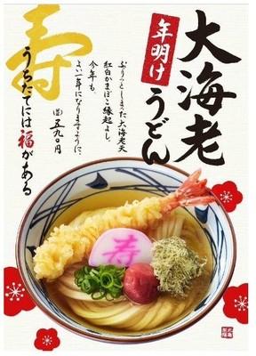 そばで年越し、新年は「年明け大海老うどん」で 丸亀製麺