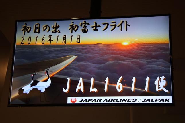 便名は新年にちなんでJL1611」。