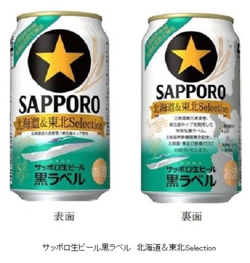 サッポロ生ビール黒ラベル 北海道&東北Selection