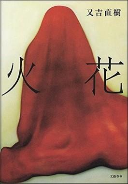 第153回芥川賞を受賞した又吉直樹氏の「火花」。240万部を超える驚異的なベストセラーになった