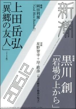上田岳弘氏の「異郷の友人」を掲載した「新潮」12月号