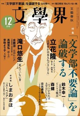 滝口悠生氏の「死んでいない者」を収めた「文学界」12月号