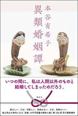 本谷有希子氏の「異類婚姻譚」
