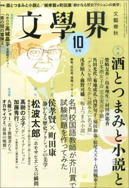 加藤秀行氏の「シェア」と松波太郎氏の「ホモサピエンスの瞬間」が載った「文学界」10月号