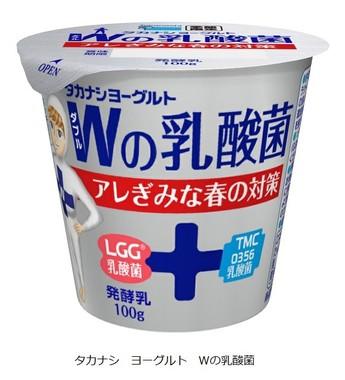 タカナシ ヨーグルト Wの乳酸菌