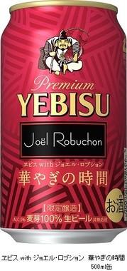 ヱビス with ジョエル・ロブション 華やぎの時間