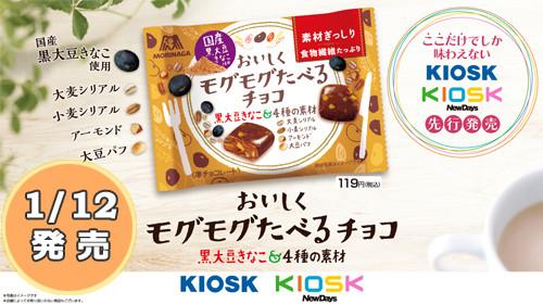 森永製菓と共同企画のKIOSKオリジナル商品