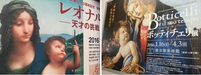 目玉はいずれも「日本初公開」の有名な聖母の作品