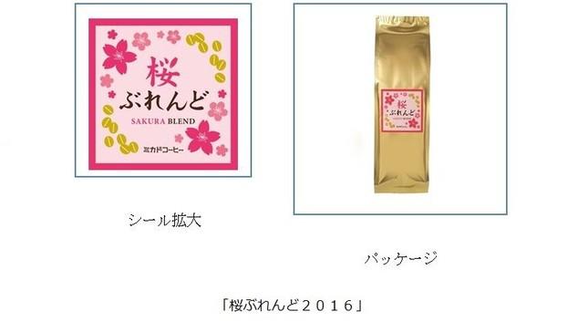 桜ぶれんど2016
