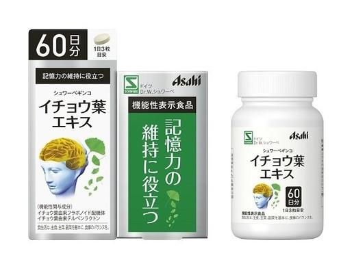 記憶力の維持に役立つDr.W.シュワーベ製薬社のイチョウ葉使用!