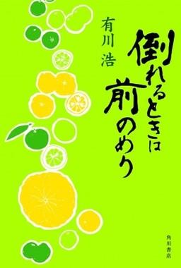 著者の出身である高知県の特産物を図柄にした