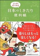 節分になぜ恵方巻きを食べるのか 意外に知らない「日本の行事としきたり」