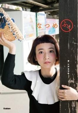 青文字系カリスマモデル・三戸なつめのセルフプロデュースブック