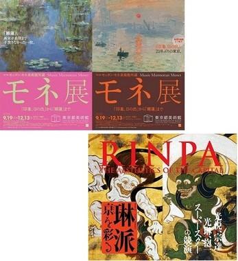 「モネ展」と「琳派 京を彩る展」開催時のポスター