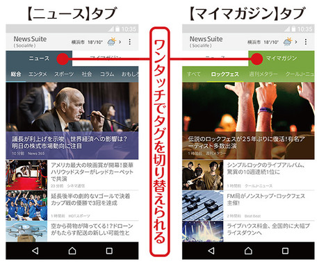 「ニュース」と「マイマガジン」の2つのタグで構成されている