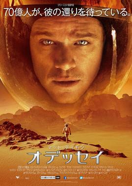 宇宙飛行士ワトニーは無事地球へと帰還することができるのか!?
