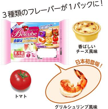ベルキューブは3種類のフレーバーが味わえる(プレーンを除く)。スプリングセレクトに入っている「グリルシュリンプ風味」は日本初登場