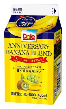 希少なエクアドル産バナナを使用