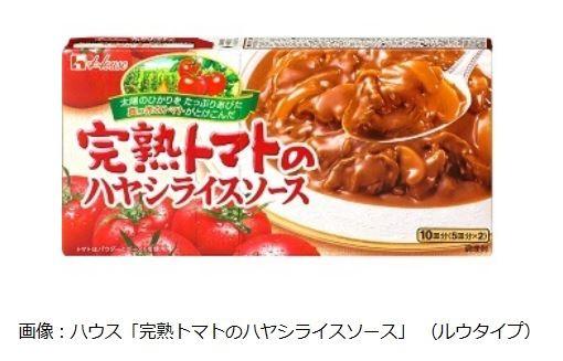 ハウス「完熟トマトのハヤシライスソース」(ルウタイプ)