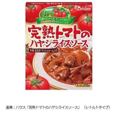 ハウス「完熟トマトのハヤシライスソース」(レトルトタイプ)