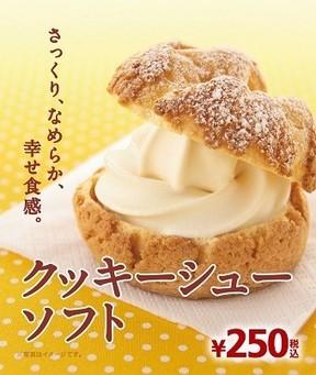 ミニストップから、クッキーシューにソフトクリームを挟んだスイーツ