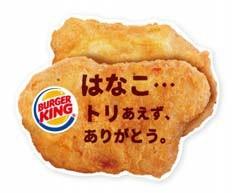 ピールオフ広告のクーポンイメージ