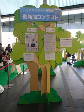 子供たちが再生可能エネルギーについて考え、学んだことを記事にする「グリーンパワー壁新聞コンテスト」