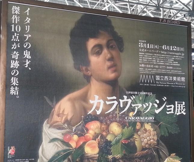 駅に掲げられた展覧会をPRする巨大看板(新橋駅)
