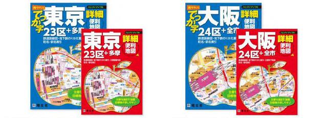 左:東京版、右:大阪版