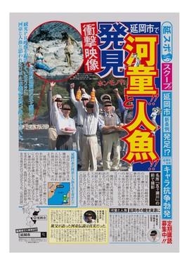 五ヶ瀬川でUMA発見!?