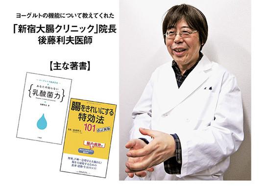 後藤利夫医師は1988年東京大学医学部卒業。約4万件以上の大腸内視鏡無事故のベテラン医師