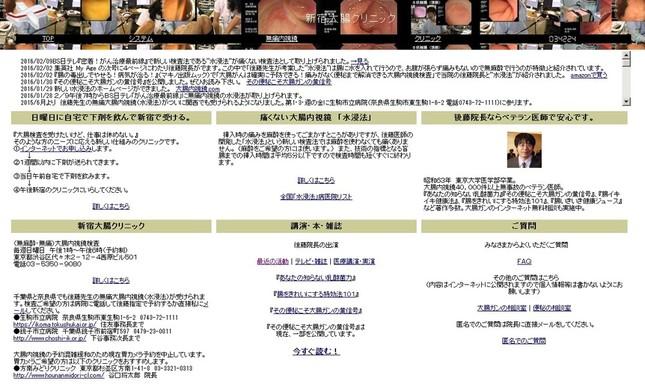 「新宿大腸クリニック」の公式サイト