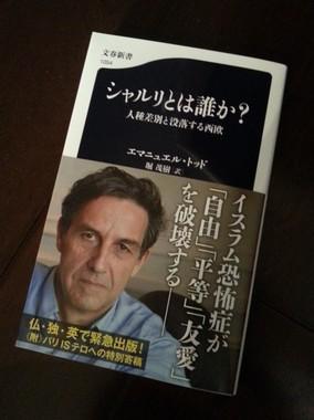 トッド氏の日本での最新作『シャルリとは誰か? 人種差別と没落する西欧 』