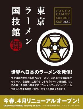 「東京ラーメン国技館 舞」