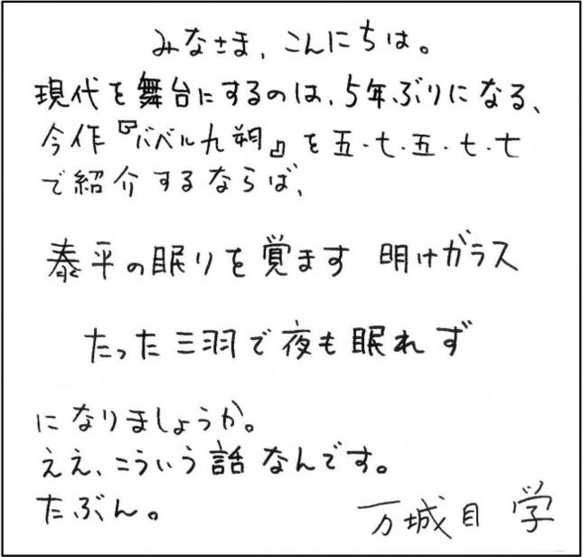 万城目氏からの直筆メッセージ。謎めいた短歌の意味とは?