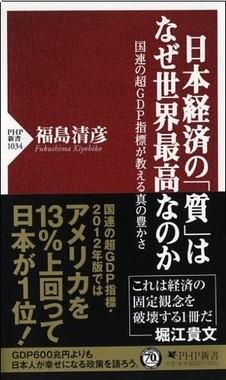 日本経済の『質』はなぜ世界最高なのか