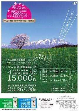 「旅する大人たちへ~1年の計は春にあり~」キャンペーンポスター