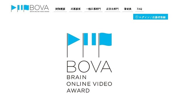 第3回BOVA特設サイト。一般部門は一次審査を通過した作品は38本を対象にユーザーからの投票を受け付けている