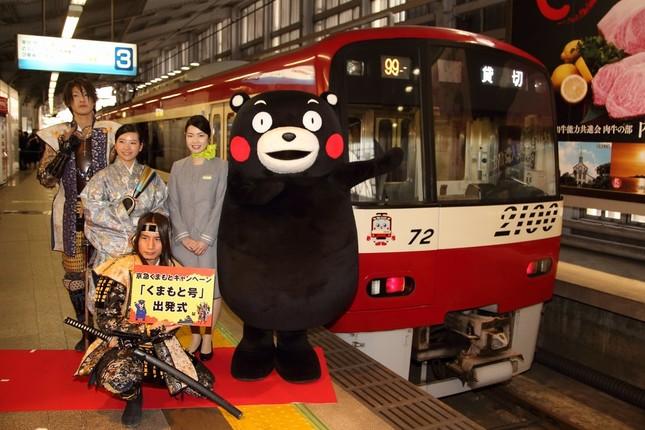 「くまもと号」は3月25日まで運行される