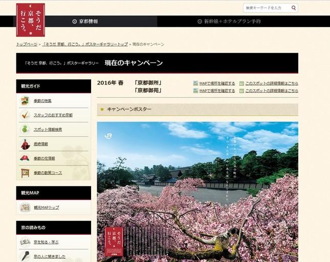 「そうだ 京都、行こう。」キャンペーンのウェブサイト。史上初めて「京都御所」を取り上げた